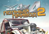 Full Drive 2: UAZ: обзор