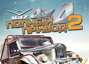 Full Drive 2: UAZ