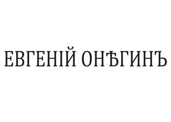 Е. Онегин