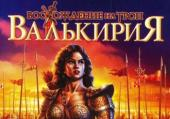 Валькирия: Восхождение на трон: Обзор