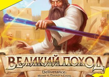 Deliverance: Moses in Pharaoh's Courts