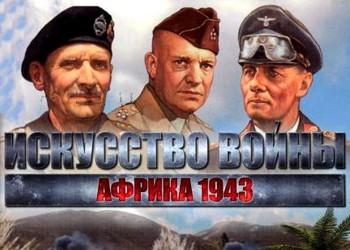 Искусство битвы: Африка 1943