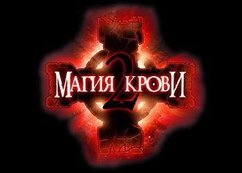 Магия крови 2