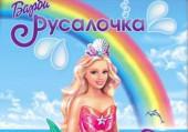 Barbie Mermaid Adventure