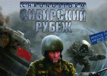 Chronostorm: Сибирский этап