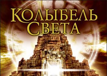 Колыбель Света Скачать Бесплатно Игру - фото 8