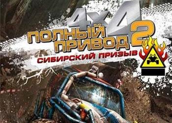 Полный привод 2: Сибирский призыв