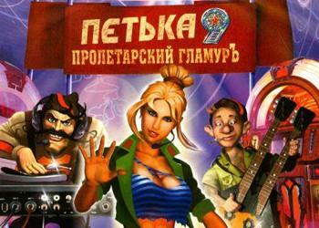 Петька 9: Пролетарский гламуръ