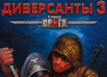 В тылу врага: Диверсанты 3