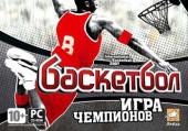 Баскетбол: Игра чемпионов