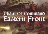 Вторая мировая: Восточный фронт