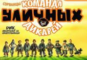 Сорванцы: Команда уличных дикарей