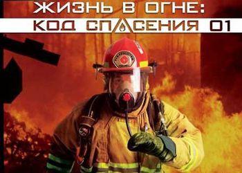 Fire Station. Mission: Saving Lives