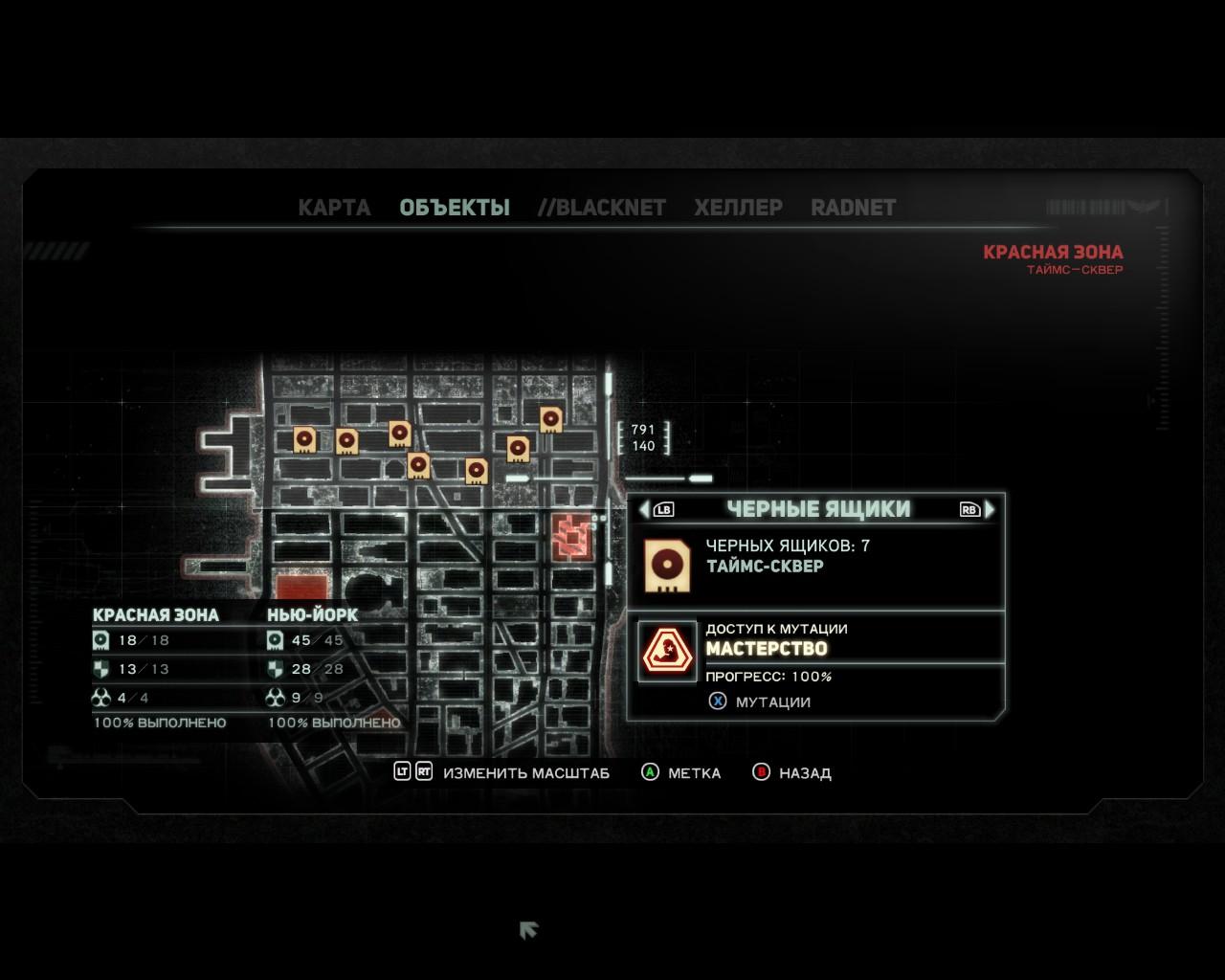 смотреть прохождение игры прототип 3: