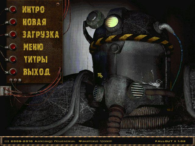 Скачать Fallout Of Nevada