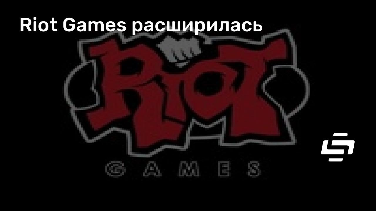 Riot games fatturato