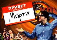 Morty Kombat