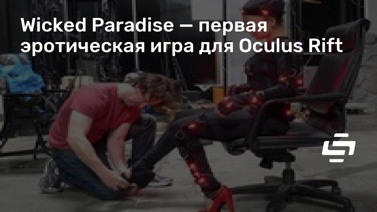Секс игра wicked paradise