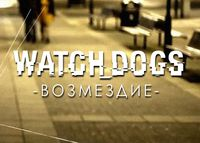 Watch Dogs: Возмездие