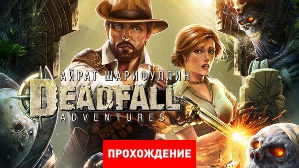 Deadfall adventures дата выхода, системные требования.