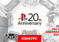 20 лет Sony