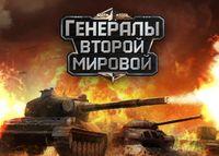 """Играй в """"Генералы Второй Мировой"""" бесплатно"""