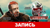 The Witcher 3: Blood and Wine. Последний бокал Геральта