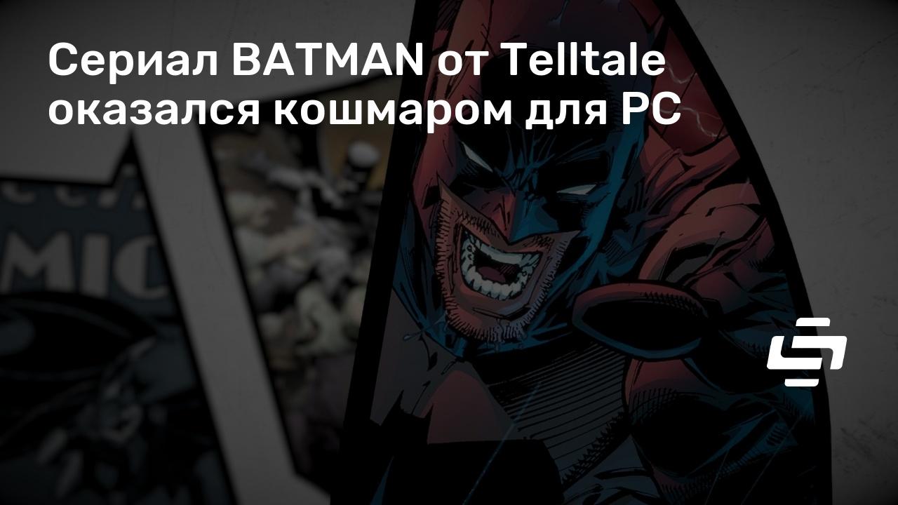 Порно комиксы на русском бэтмэн архам асайлум