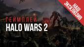 gamescom 2016. Halo Wars 2 — эксклюзивный геймплей