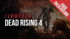 gamescom 2016. Dead Rising 4 — эксклюзивный геймплей