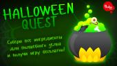 Бука запускает праздничный Halloween Quest!