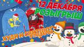 Предновогодний конкурс от shop.stopgame.ru