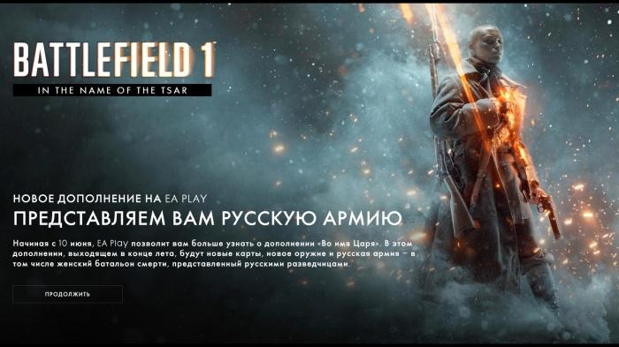 скачать торрент на Battlefield 1 - фото 10