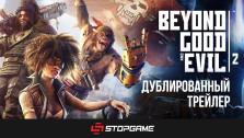 Трейлер Beyond Good & Evil 2 на русском языке