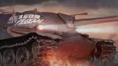 В World of Tanks появились сражения 30 на 30