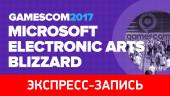 gamescom 2017 (экспресс-запись)