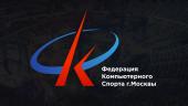 В середине сентября состоится первый официальный Чемпионат Москвы по киберспорту