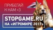 StopGame.ru на «Игромире 2k17»