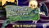 В честь Хэллоуина shop.buka.ru распродаёт (и даже дарит) игры от Ubisoft
