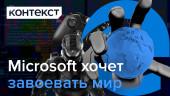 Microsoft хочет завоевать игровой мир