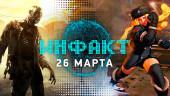«Инфакт» от 26.03.2018 — Телесериал Street Fighter, Battle Royale в Dying Light, God of War, Far Cry 5, ремейк System Shock…