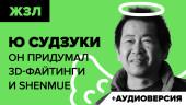 Ю Судзуки — человек, пароход, но не мотоцикл к игре