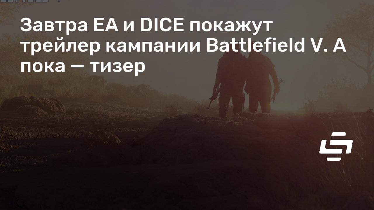 Завтра EA и DICE покажут трейлер кампании Battlefield V. А пока — тизер