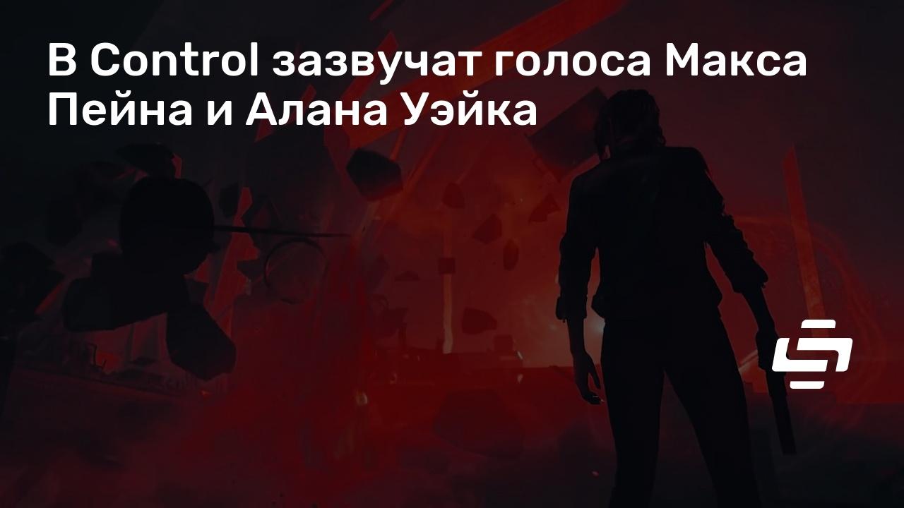 В Control зазвучат голоса Макса Пейна и Алана Уэйка