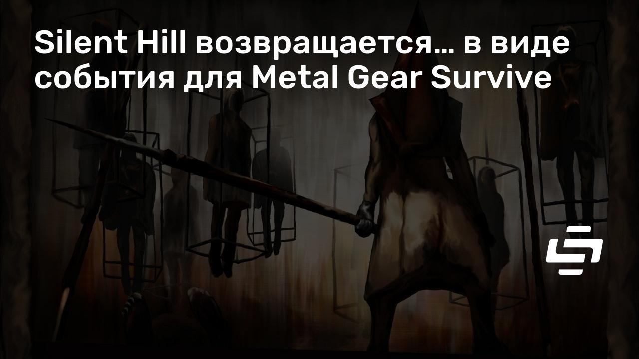 Silent Hill возвращается… в виде события для Metal Gear Survive