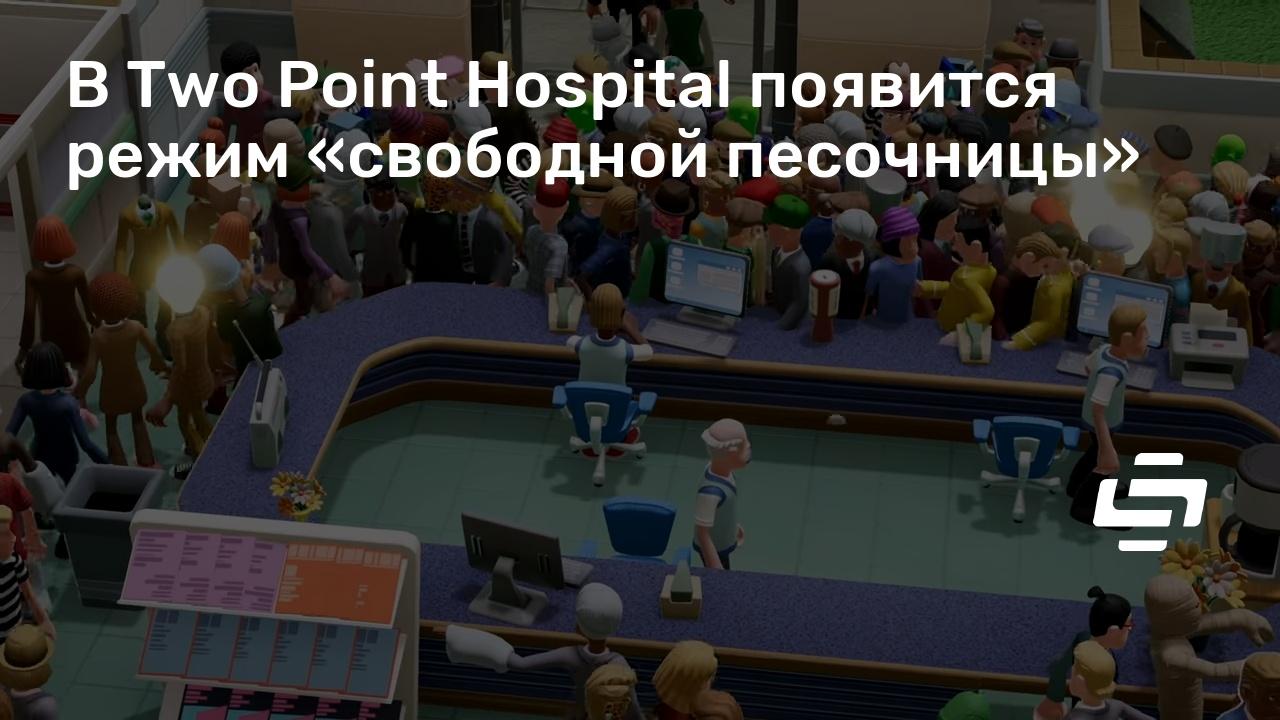 В Two Point Hospital появится режим «свободной песочницы»