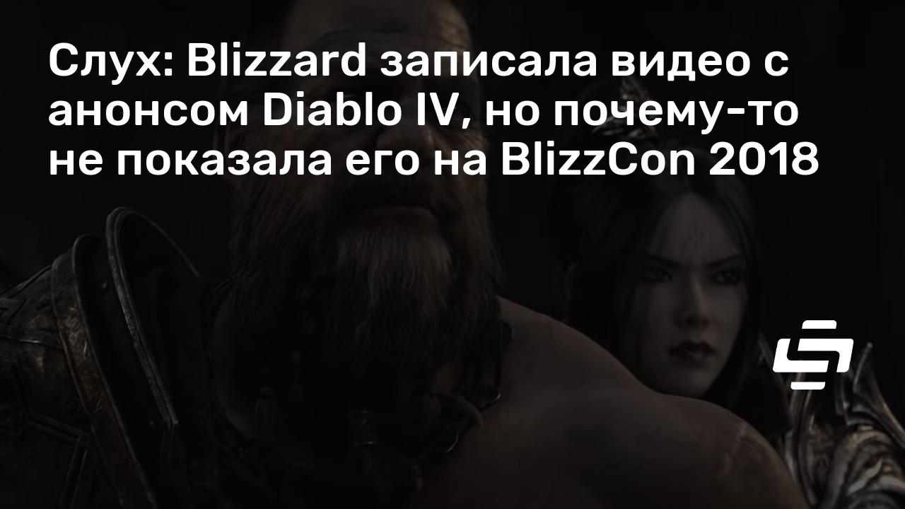 Слух: Blizzard записала видео с анонсом Diablo IV, но почему-то не показала его на BlizzCon 2018