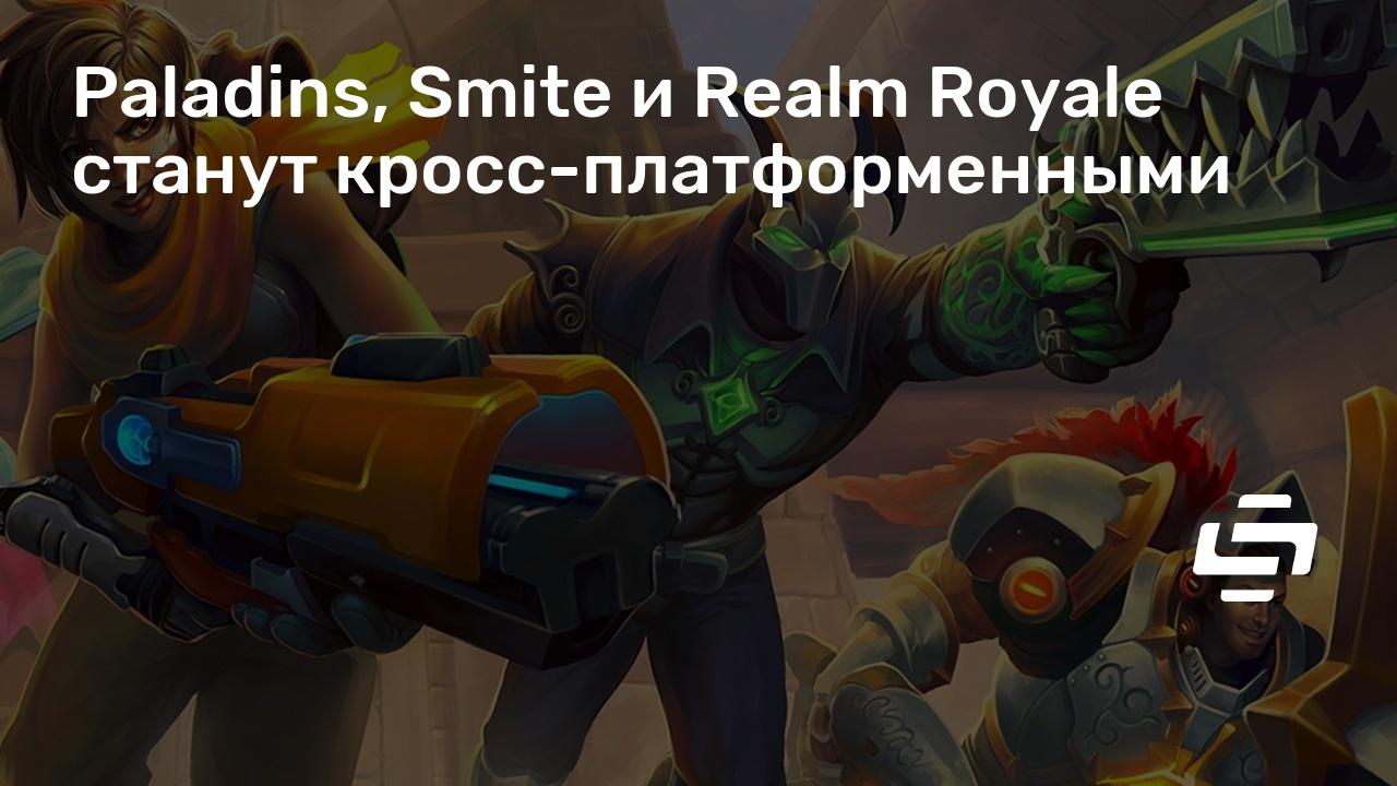 Paladins, Smite и Realm Royale станут кросс-платформенными
