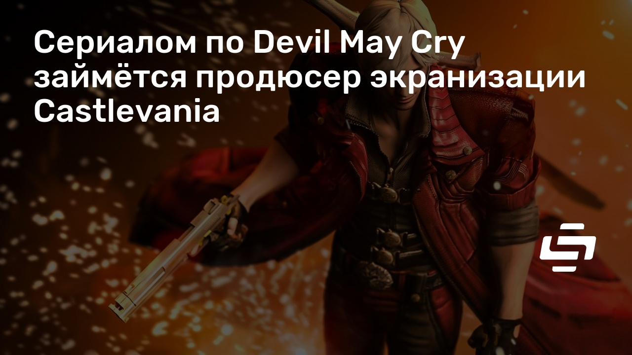 Сериалом по Devil May Cry займётся продюсер экранизации Castlevania