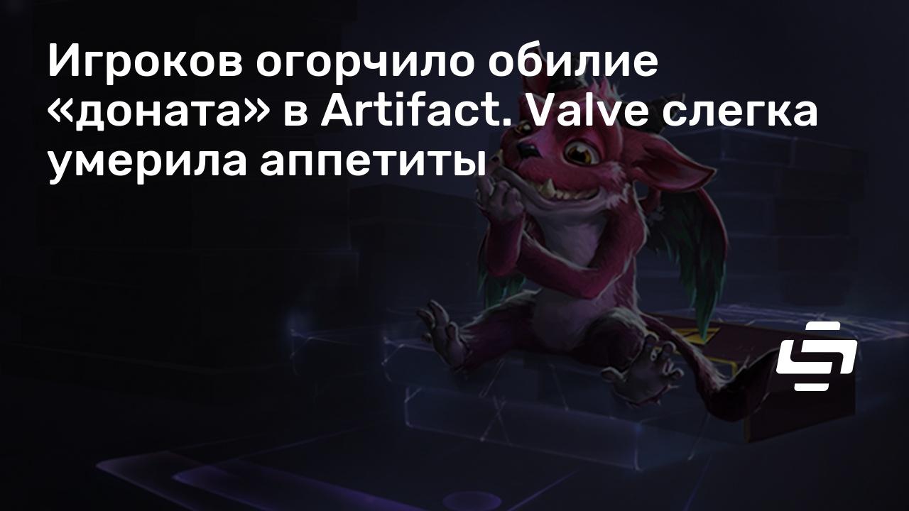 Игроков огорчило обилие «доната» в Artifact. Valve слегка умерила аппетиты